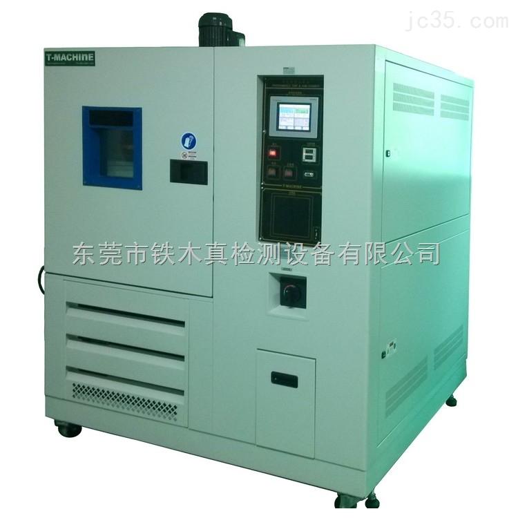 快速温变试验箱TMJ-9712E