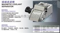 PC-20L磁铁过滤机