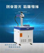 热销高端20w光纤激光打标机供应商
