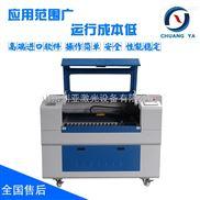 CO2激光切割机 小型6090皮革布料切割机