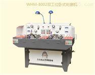WHM-8002卧式珩磨机