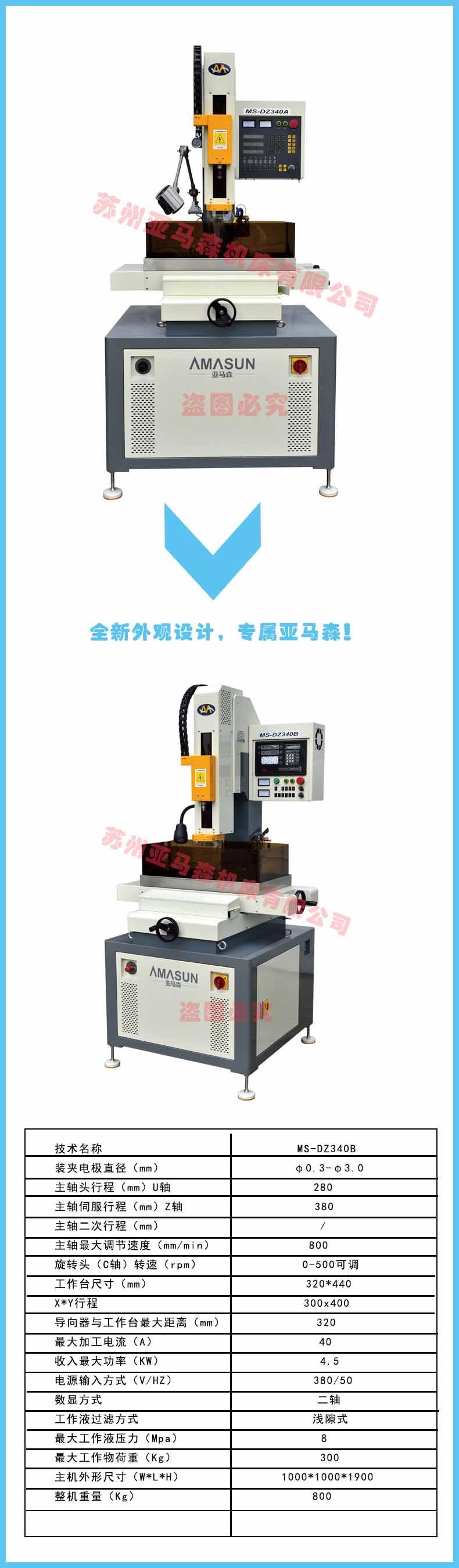 生产小孔机的厂家 苏州最好的小孔机厂家,小孔机,穿孔机,电火花小孔机,电火花穿孔机